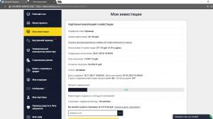 Инвестиция - 30 192 руб.