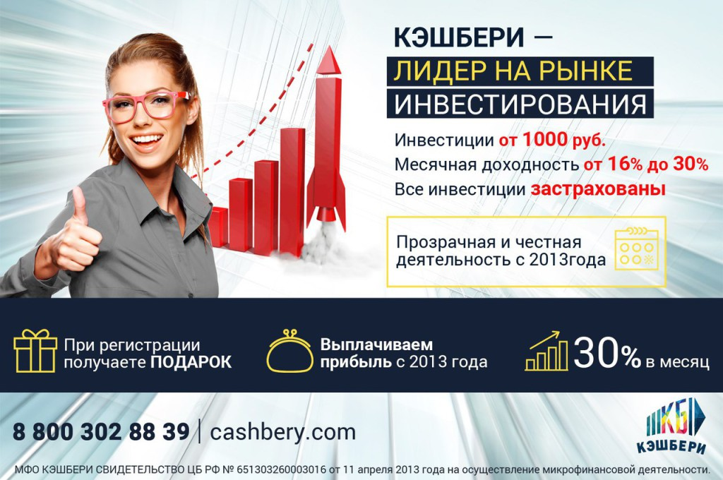 cashbery_biznesizdomaru