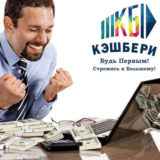 кэшбери_biznesizdomaru