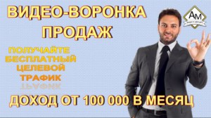 """Курс Алексея Морусова """"Видеоворонка продаж"""" Бесплатный трафик"""