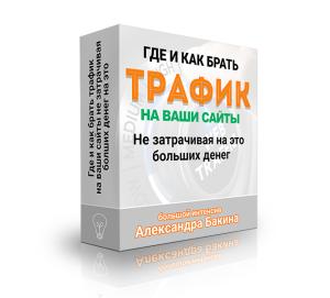 Бакин - Где и как брать ТРАФИК на ваши сайты, не затрачивая на это больших денег