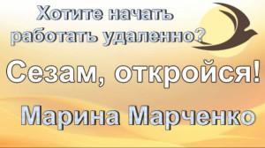 Марина Марченко - Сезам, откройся