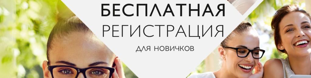 бесплатная регистрация на орифлейм