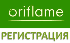 регистрация в орифлейм